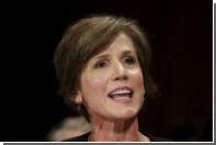 Трамп уволил исполняющую обязанности генпрокурора за отказ поддержать его указ