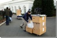 Вещи Обамы вывезут из Белого дома в его отсутствие