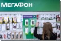 Акционеры «Мегафона» одобрили покупку акций Mail.ru Grouр