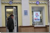 Московский арбитраж признал «Яшму» банкротом