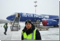 Генпрокуратура проверит законность покупки «Почтой России» грузовых самолетов