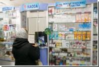 В России начнется эксперимент по маркировке лекарств