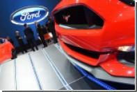 Ford передумал инвестировать 1,6 миллиарда долларов в мексиканский завод