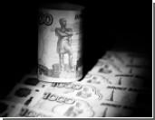 Отложенные на «черный день» резервы России быстро истощаются