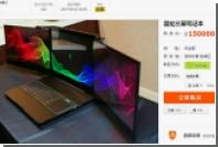 Украденный прототип ноутбука с тремя дисплеями выставили на продажу в Китае