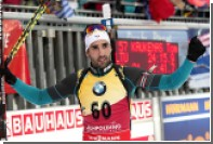 Фуркад выиграл спринт на Кубке мира по биатлону в Рупольдинге
