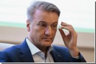 Греф рассказал о «паранойе конца» у политиков и топ-менеджеров
