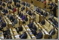 Россияне заплатят за депутатов почти 11 миллиардов рублей