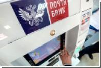ВТБ утратил контроль над Почта банком