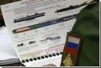В США назвали старьем секретное оружие России