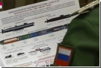 США испугались секретного ядерного оружия России