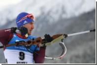 Еще два российских биатлониста остались без Олимпиады