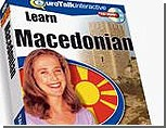 Македонский язык находится на грани исчезновения