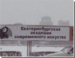 Курьез в Екатеринбурге - Академия современного искуства объявила о своем открытии