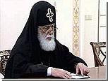 В Россию приедет патриарх Грузии Илиа Второй