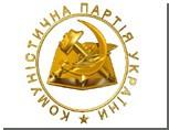"""Украинская газета """"Коммунист"""" убирает из логотипа изображения Ленина"""