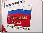 """Ряды """"справедроссов"""" пополнили лидер партии предпринимательства и олимпийская чемпионка"""