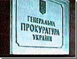 Заместитель генпрокурора Украины освобожден от должности