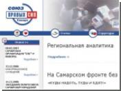 Центризбирком вернул СПС на выборы в самарскую облдуму
