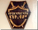 Прокуратура Приднестровья объявила войну корыстным чиновникам