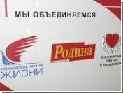"""Тринадцать отделений бывшей Партии пенсионеров отказались от """"Справедливой России"""""""