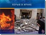 В Ираке очередной теракт - 13 погибших