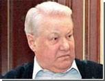 Туристы и пресса едут в Бутку в честь дня рождения Ельцина