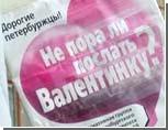 """Противники строительства """"Газпром-Сити"""" отправили Валентинку в Шепетовку"""
