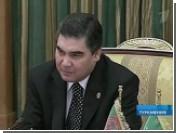 Президент Туркмении назначил руководителей силовых структур