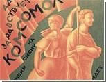 В Перми возрождается комсомол