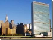 Мир задолжал ООН шесть миллиардов долларов