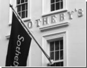 Sotheby's продается