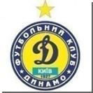 Динамо завершило подготовку ничьей