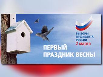 Президента России начинают выбирать за рубежом