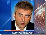 Дело Леонида Невзлина передано в Мосгорсуд