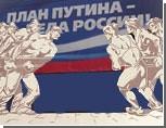 """Суд разрешил россиянам использовать словосочетание """"План Путина"""" по своему усмотрению"""