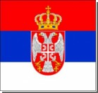 "Сербия собирает ""юридическую армию""!"