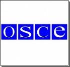 Наблюдатели ОБСЕ останутся в Грузии