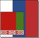 Россия и Беларусь будут охранять границу вместе