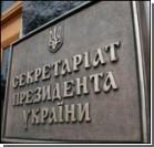 Секретариат ищет, что Россия возьмет взамен кредита