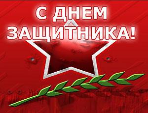 Россияне в четверг отметят День защитника Отечества