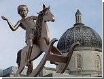 На Трафальгарской площади появилась новая скульптура