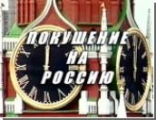 """Министерство культуры отменило разрешение на прокат фильма """"Покушение на Россию"""""""