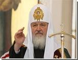 """Патриарх Кирилл: """"Народ Молдовы пройдет через трудности"""""""