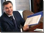 Оппозиция предложила поправки к закону о партиях