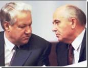 Горбачев и Ельцин - самые непопулярные правители в России