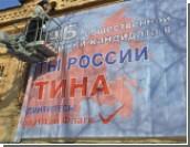 Штаб Путина обвинили в развешивании незаконных агитационных баннеров
