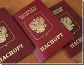 Российский паспорт, возможно, заменит пластиковое удостоверение