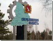 Правительство разработает закон о переименовании Свердловской области до конца года