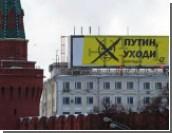 Полиция сняла антипутинский баннер в центре Москвы